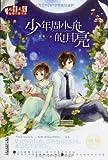 儿童文学金牌作家书系·青春飞扬系列小说:少年周小舟的月亮