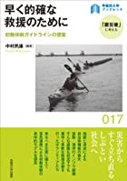 早く的確な救援のために― 初動体制ガイドラインの提案 (早稲田大学ブックレット<「震災後」に考える>)