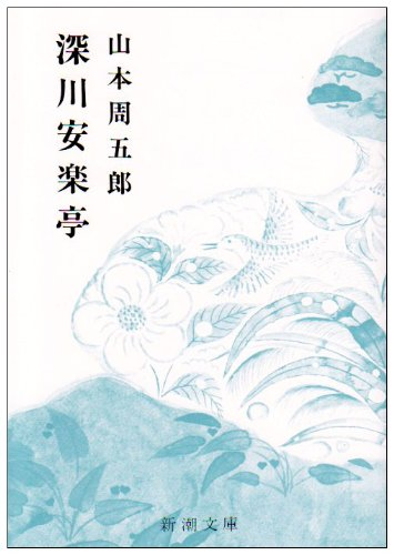 深川安楽亭 (新潮文庫)