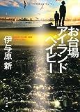 お台場アイランドベイビー (角川文庫)