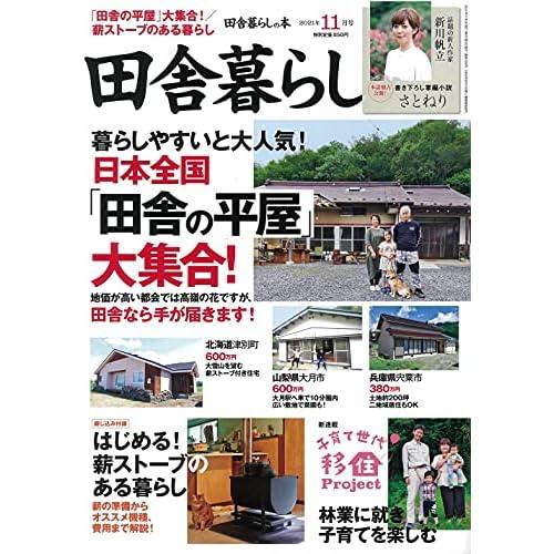 田舎暮らしの本 表紙画像