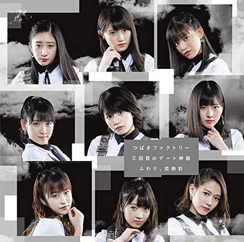 Limited Edition Type SP (CD + DVD)