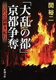 「大乱の都」京都争奪 :古代史謎解き紀行 (新潮文庫 せ 13-13)