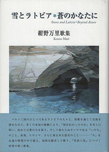 Yuki To Ratobia Ao No Kanata Ni: Konno Mari Kashu (Snow and Latvia  Beyond Azure) (Japanese Edition)