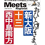 Meets Regional 2018年3月号 小さい表紙画像