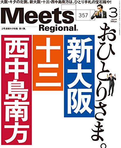 Meets Regional 2018年3月号 大きい表紙画像