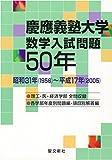 慶應義塾大学 数学入試問題50年: 昭和31年(1956)~平成17年(2005)