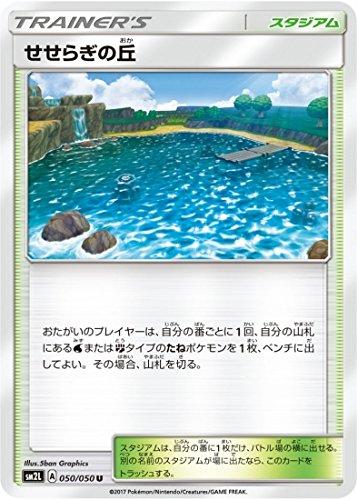 ポケモンカードゲーム/PK-SM2L-050 せせらぎの丘 U