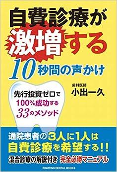 Book's Cover of 自費診療が激増する 10秒間の声かけ ——先行投資ゼロで100%成功する33のメソッド (RIGHTING DENTAL BOOKS) (日本語) 単行本 – 2020/10/30