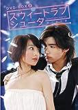 スウィートラブ・シューター DVD-BOX II
