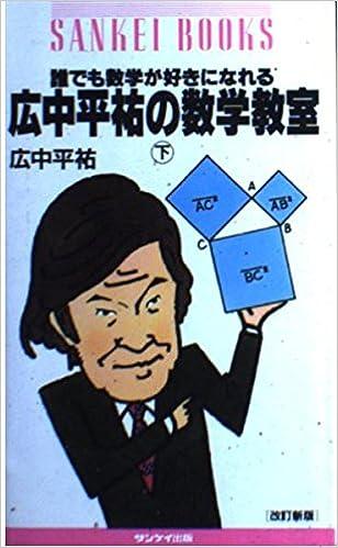 誰でも数学が好きになれる 広中平祐の数学教室 (下) (Sankei books ...