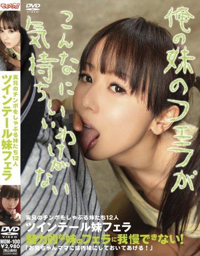 ツインテール妹フェラ [DVD]