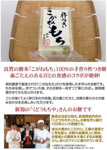 手作り杵つき餅 豆餅(10枚入)×10点セット/新潟産「こがねもち」使用、コシが強くてよく伸びるおいしいお餅。無添加・無着色で安心・安全!