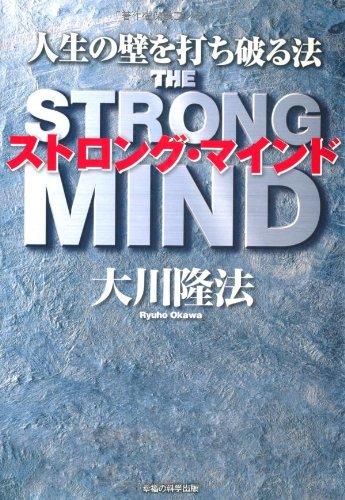 ストロング・マインド (OR books)