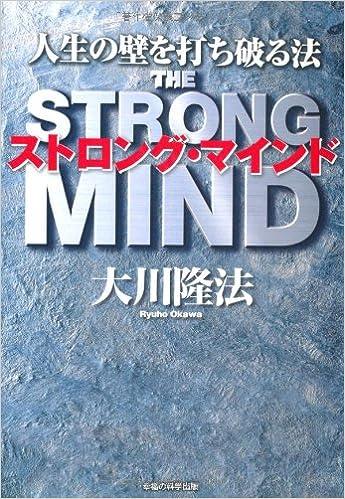 『ストロング・マインド』