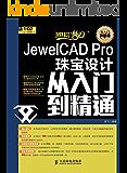 JewelCAD Pro珠宝设计从入门到精通 (设计师梦工厂·从入门到精通)