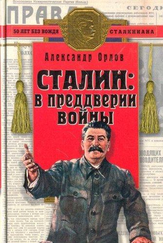 Stalin: v preddverii vojny ebook