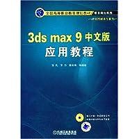 3ds max9中文版應用教程