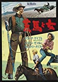 The Misfits POSTER Movie (1961) Japanese Style A 27 x 40 Inches - 69cm x 102cm (Clark Gable)(Marilyn Monroe)(Montgomery Clift)(Thelma Ritter)(Eli Wallach)(James Barton)(Estelle Winwood)