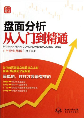 Price comparison product image [ New Genuine ] disk analysis from entry to the master ( stocks combat Version ) Jin 97875354559118(Chinese Edition)