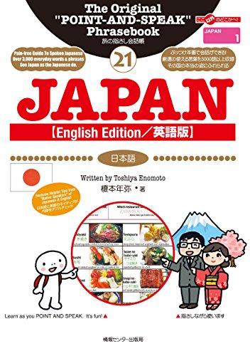 YUBISASHI JAPAN English Edition (The Original