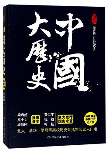 Chinese Macro-history (Volumn I & II) (Chinese Edition)