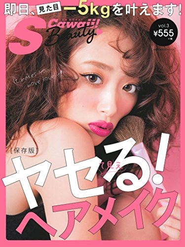 S Cawaii! Beauty vol.3 ヤセて見える! ヘアメイク―即日、見た目-5kgを叶えます! (主婦の友生活シリーズ)