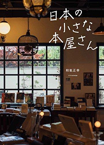 日本の小さな本屋さん