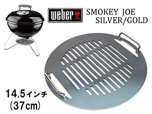 WEBER(ウェーバー) スモーキージョーグリル ゴールド/シルバー 対応 グリルプレート 板厚6.0mm (グリル本体は商品に含まれません) B00YIVQO70