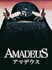 アマデウス ディレクターズカット