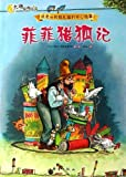 Happy Stories between the Old Man Pie and the Naughty Cat: Story about PhyPhy Hunting the Fox (Chinese Edition) by si wen ?uo de kui si te (2007) Paperback
