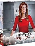 [DVD]ボディ・オブ・プルーフ/死体の証言 シーズン1 コンパクト BOX [DVD]