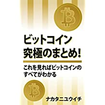 bitcoin : You can see the whole picture of virtual currency (Japanese Edition)