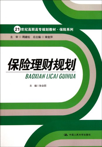 Insurance financial planning (Chinese Edition) Pdf