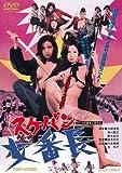 スケバン 女番長 [DVD]