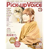 Pick-up Voice