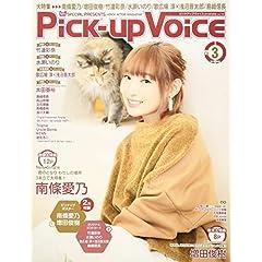 Pick-up Voice 表紙画像