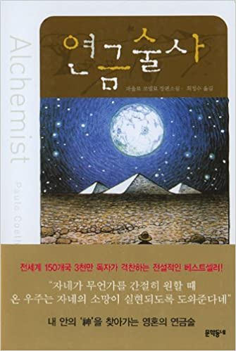 Korean-language cover Paolo Coelho's book The Alchemist