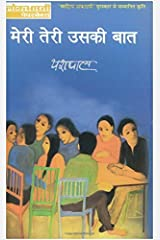 Meri Teri Uski Baat  (Hindi) Kindle Edition
