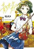 青のオーケストラ コミック 1-4巻セット