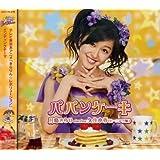 パパンケーキ(初回生産限定盤)
