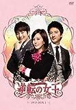 [DVD]逆転の女王 DVD-BOX 1