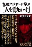 「怪物フィクサーに学ぶ「人を動かす」」朝堂院 大覚