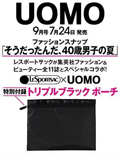 UOMO 2018年9月号 画像 B