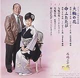 TAIRIN NO HANA/INOCHI FUTATABI