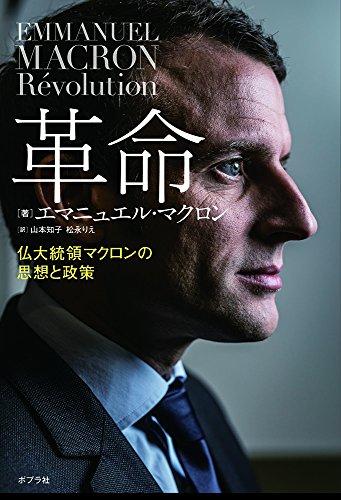 革命 仏大統領マクロンの思想と政策