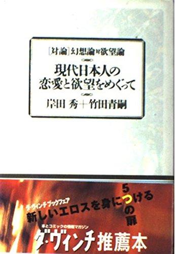 現代日本人の恋愛と欲望をめぐって―「対論」幻想論対欲望論