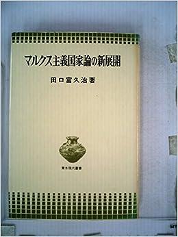 田口富久治
