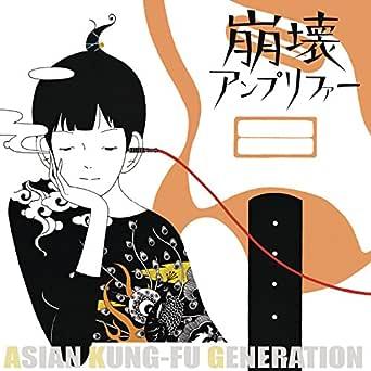 Haruka Kanata By Asian Kung Fu Generation On Amazon Music Amazon Com
