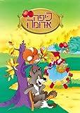 Little Red Riding Hood - Israeli Kids DVD in Hebrew (Pal)